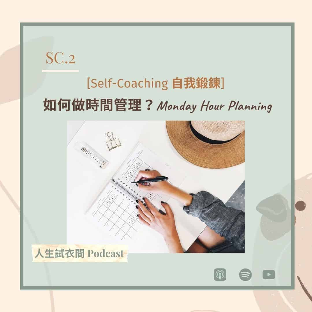 SC.2 [Self-Coaching] 如何做時間管理?Monday Hour Planning